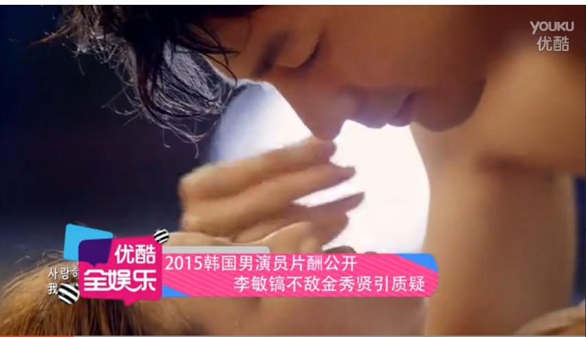 2015韩国男演员片酬公开
