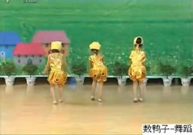 儿童舞蹈数鸭子
