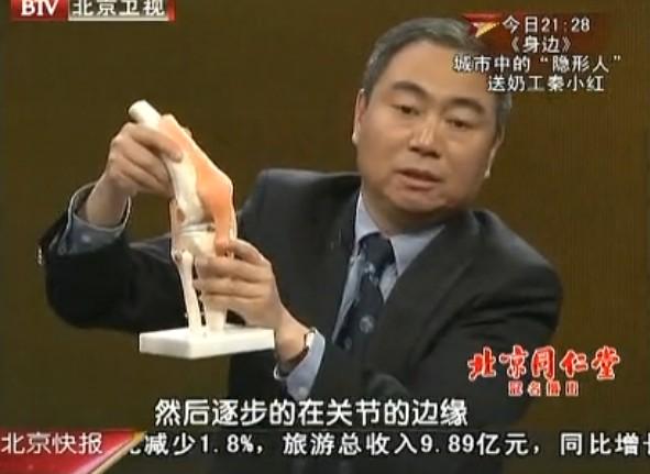 养生堂 2012:放缓衰老的脚步 关节 120405