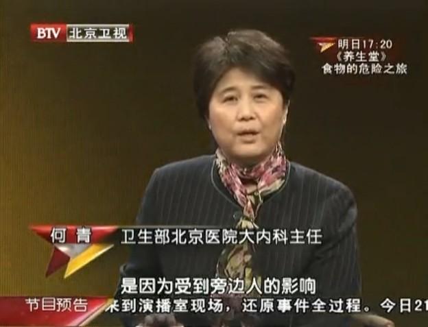 养生堂 2012:放缓衰老的脚步 血管 120406