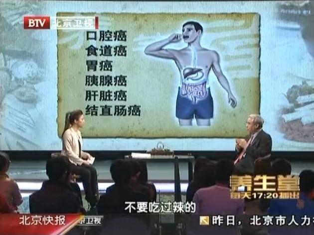 养生堂 2012:食物的危险之旅(一) 120407