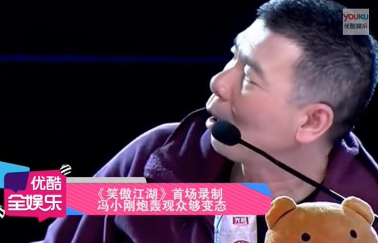 《笑傲江湖》首场录制 冯小刚炮轰观众够变态