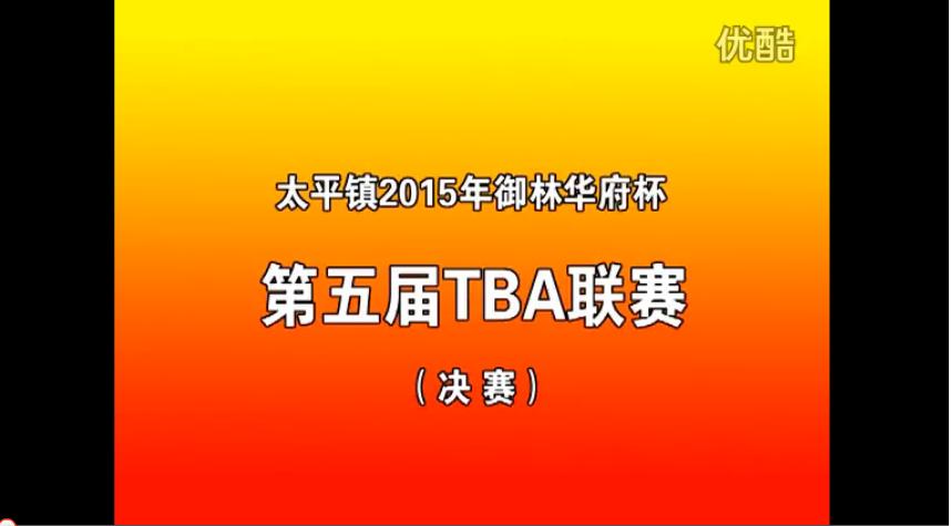 2015太平镇篮球联赛决赛录像