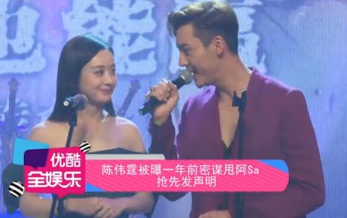 八卦:陈伟霆被曝一年前密谋甩阿Sa 抢先发声明