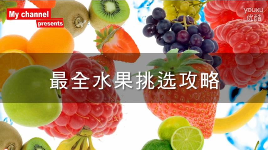 我的生活频道 2015:史上最全水果挑选攻略 66