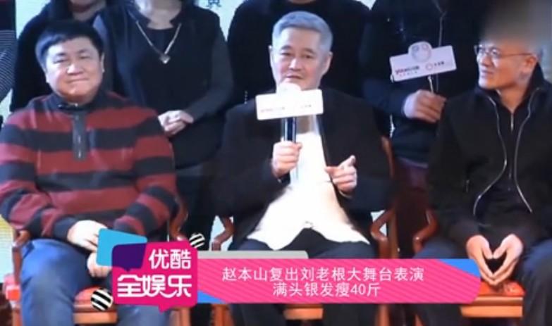赵本山复出刘老根大舞台表演 满头银发瘦40斤