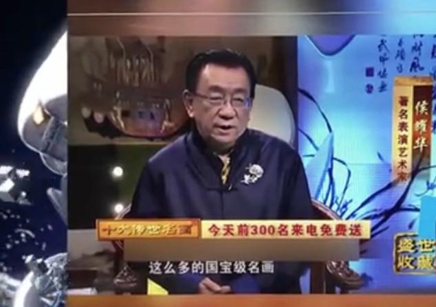 侯耀华李金斗等明星广告涉违法 被工商总局通报