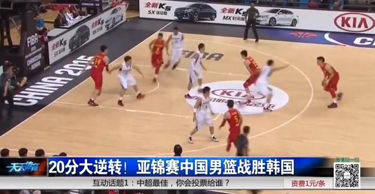 20分大逆转! 亚锦赛中国男篮战胜韩国 天天体育