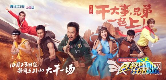 """《跑男3》发布视觉海报 主题""""愚公移山""""10月23日开播"""