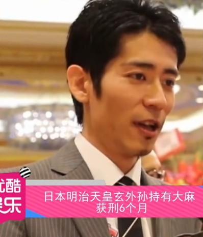 日本明治天皇玄外孙持有大麻 获刑6个月