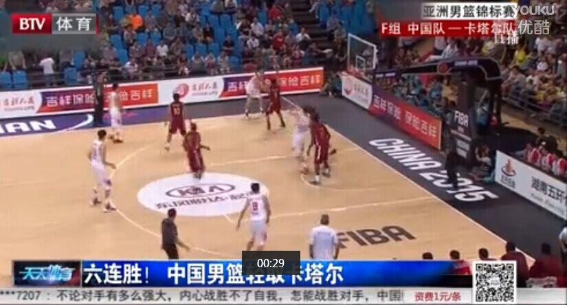 六连胜!  中国男篮轻取卡塔尔 天天体育 150929专辑:《6连胜!5人上双中国男篮