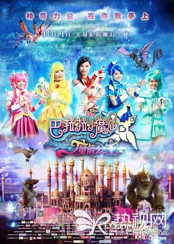 《巴啦啦小魔仙3》将上映 人气少女天团SNH48助阵