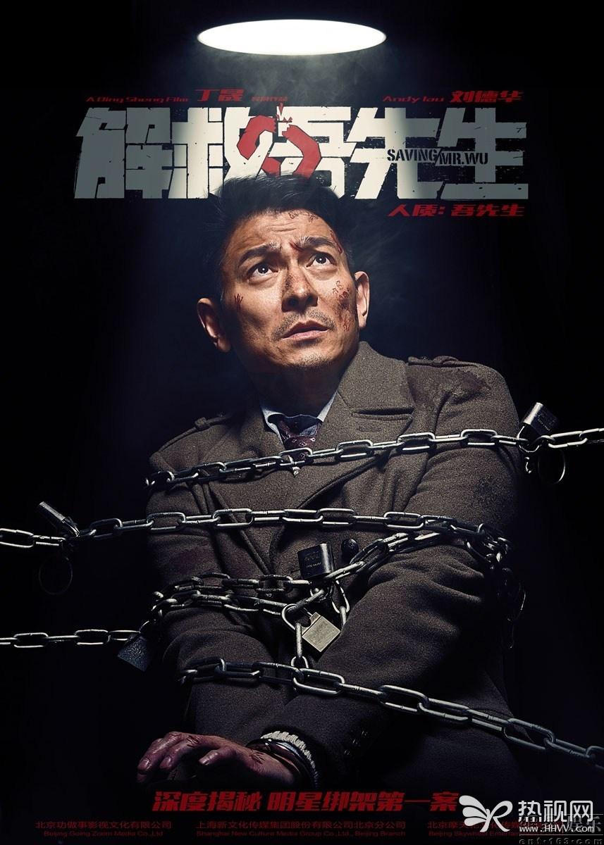 《吾先生》公映 导演发特